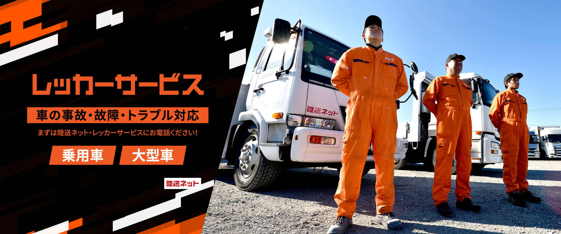 レッカーサービス|車の事故・故障・トラブル対応|まずは陸送ネット・レッカーサービスにお電話ください!